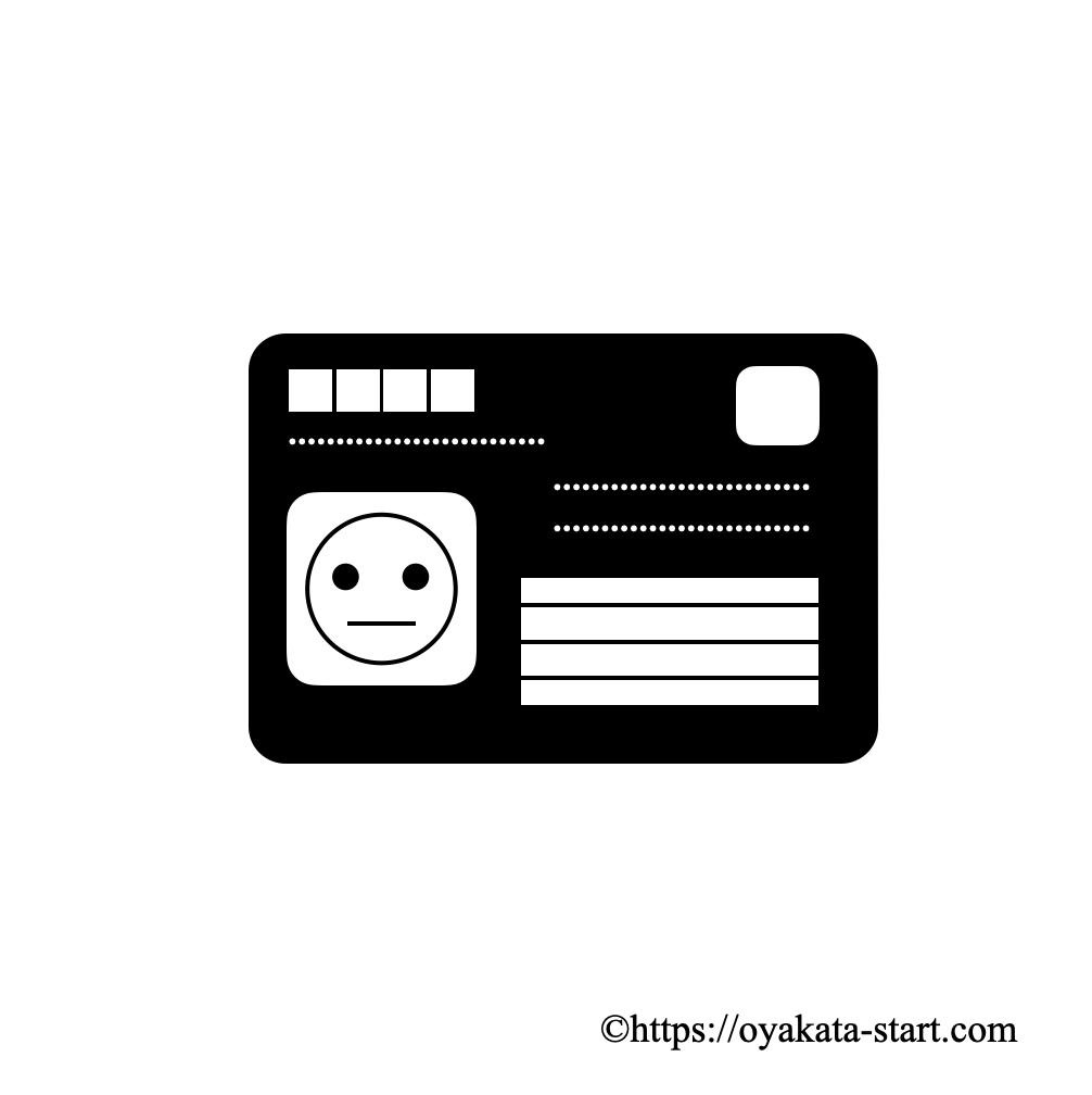 【その他】親のマイナポイントを申請する〜電子証明書の有効期限にご注意を!