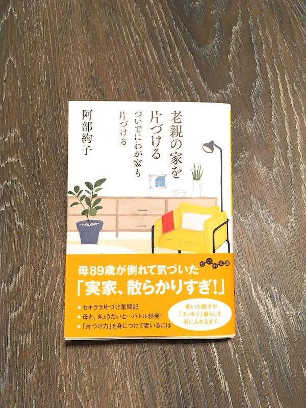 【その他】実家片付け中の方へのおすすめ本〜老親の家を片づける ついでに我が家も片づける